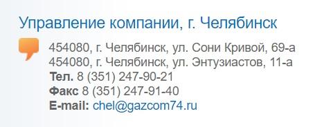Газком74.ру контакты
