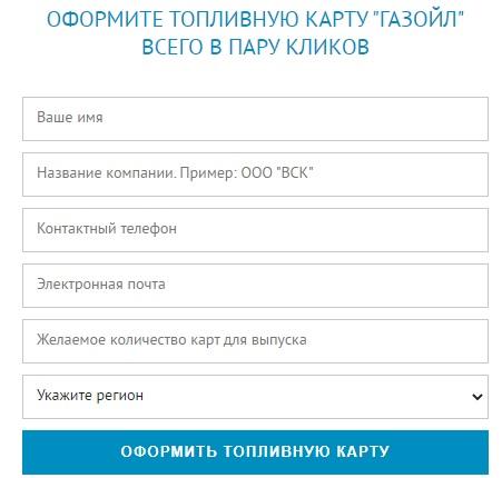 Газойл регистрация