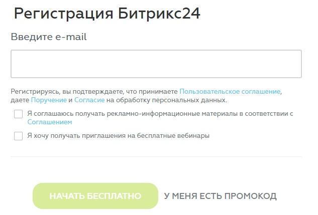 Битрикс-24 регистрация