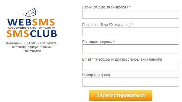 WebSMS регистрация