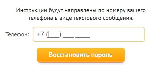 Вэлл Телеком пароль