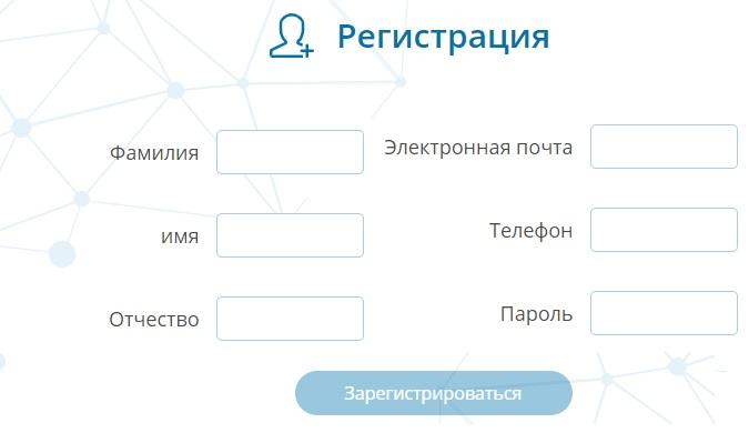 ГЕРЦ регистрация