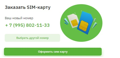Вайнах Телеком сим карта