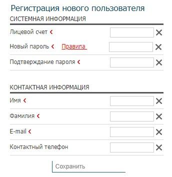 Трансинжстрой регистрация