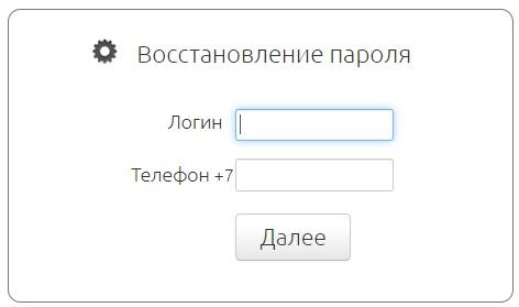 Траст Телеком пароль