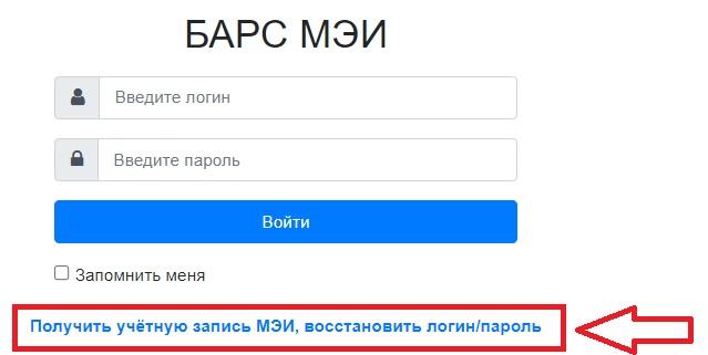 МЭИ БАРС пароль