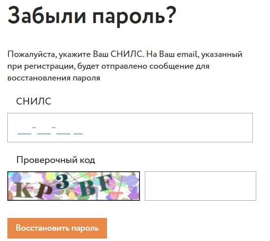 НПФ Будущее пароль