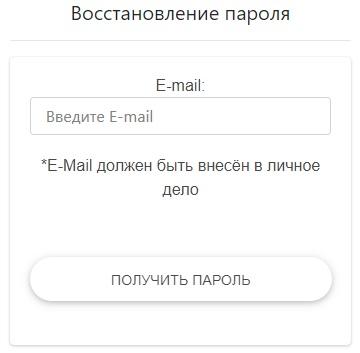 НПИ пароль