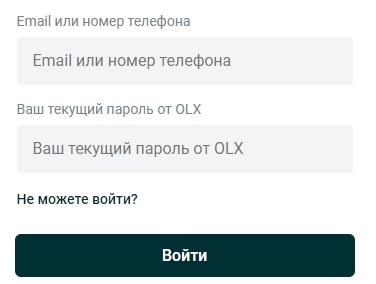 OLX вход