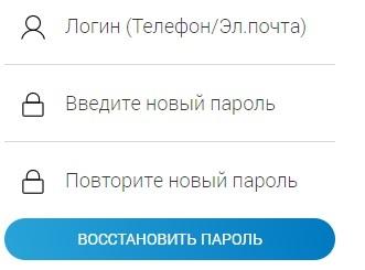 ОмскМежрегионГаз пароль