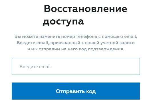 НОВЭКС пароль