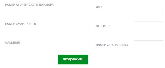 НТВ Плюс активация