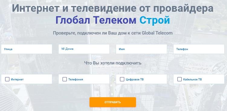 Глобал Телеком заявка
