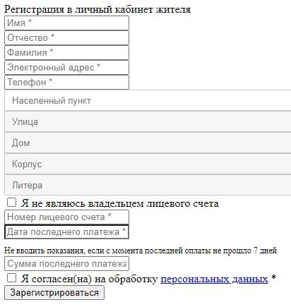 """ГУП """"ТЭК СПб"""" регистрация"""