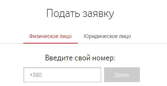 Водафон заявка