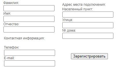 Дэйл-Телеком регистрация