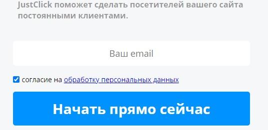Джастклик регистрация