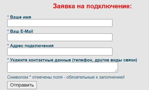 Флайнет заявка