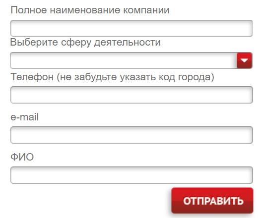 Годовалов заявка