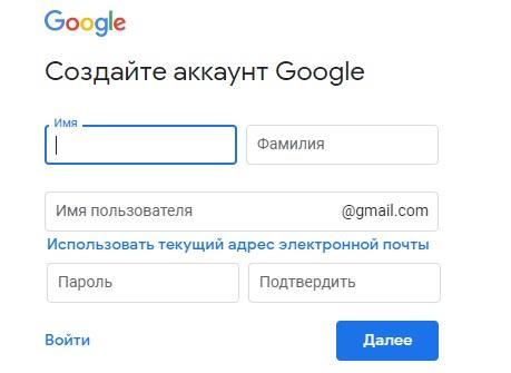 Google Диск регистрация