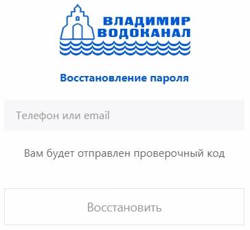 Владимирводоканал пароль