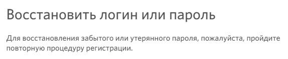 НПФ Открытие пароль