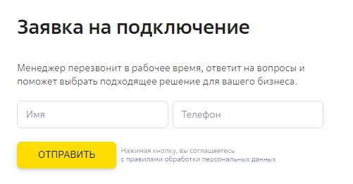 Дом.ру Бизнес заявка