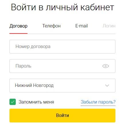 Дом.ru вход