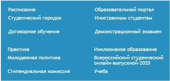 АГПУ разделы