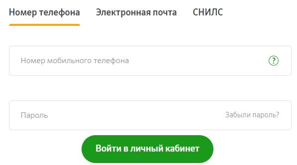НПФ Сбербанк вход