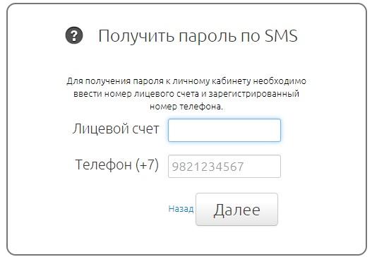Е-Юганск пароль