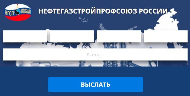 Нефтегазстройпрофсоюз России пароль