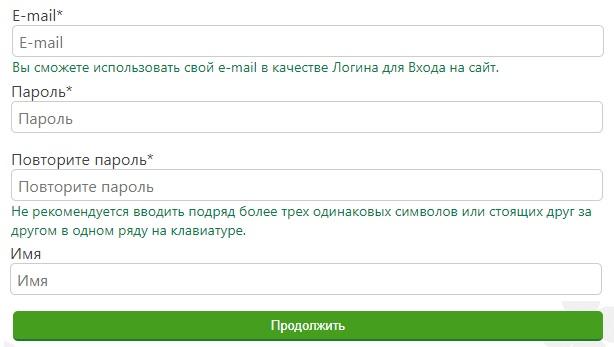 Мяснов регистрация