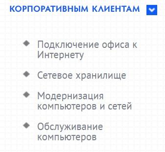 Тенета Телеком корпоративный