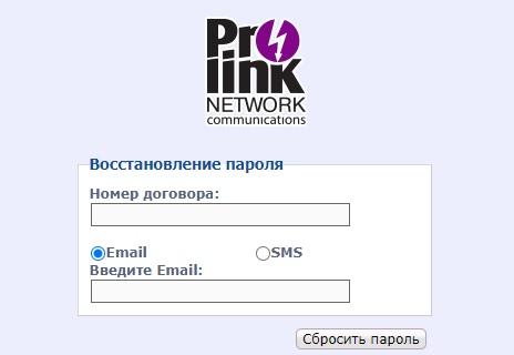 ПроЛинк пароль