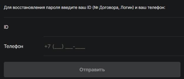 SkyNet пароль