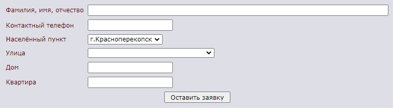 Sivash.net заявка