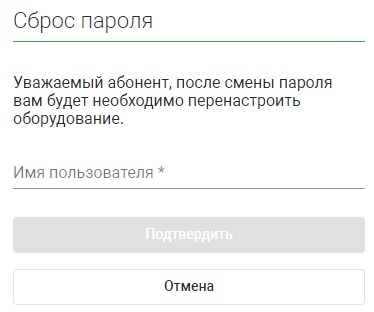 Аванта Телеком пароль