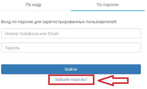 ЕвроАвто РФ пароль