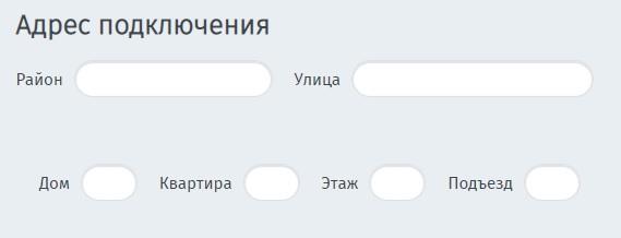 НВ Телеком заявка