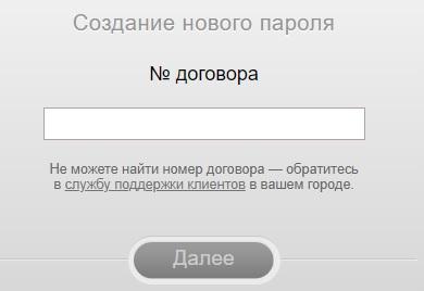 Планета пароль