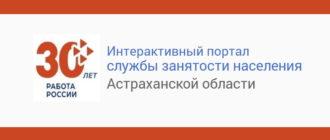 Rabota.astrobl.ru