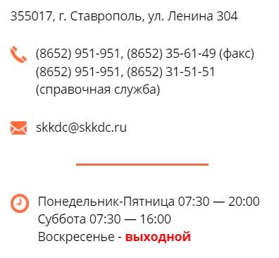 lk.skkdc.ru контакты