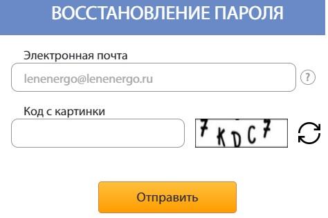 Ленэнерго пароль