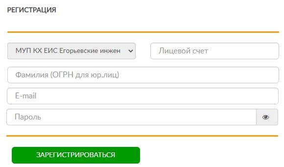 Егорьевские инженерные сети регистрация