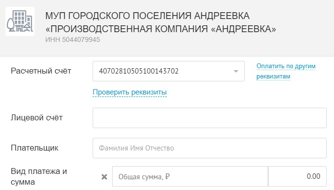МУП Андреевка оплата