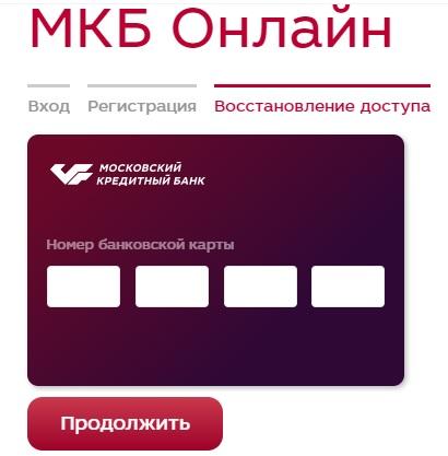 MKB Онлайн пароль