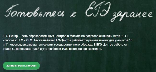 ЕГЭ-Центр запись