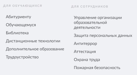 ВГПУ разделы
