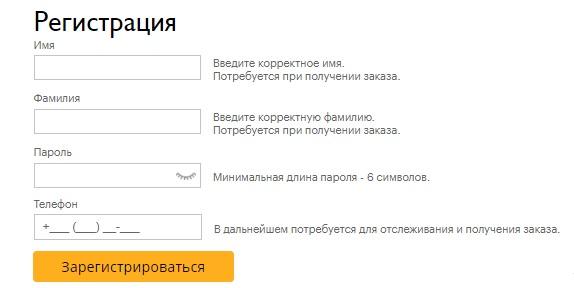 ЕМЕКС регистрация